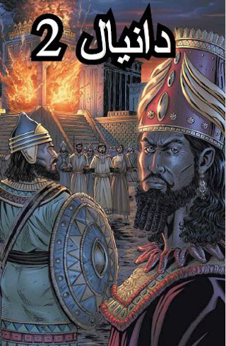 Daniel part 2 in Farsi