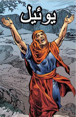 Joel in Farsi