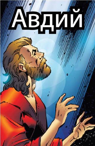 Obadiah in Russian