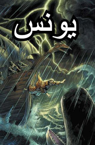 Jonah in Farsi