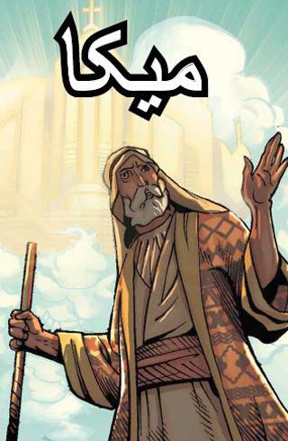 Micah in Farsi