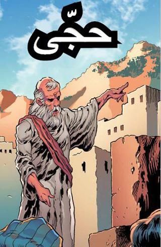 Haggai in Farsi