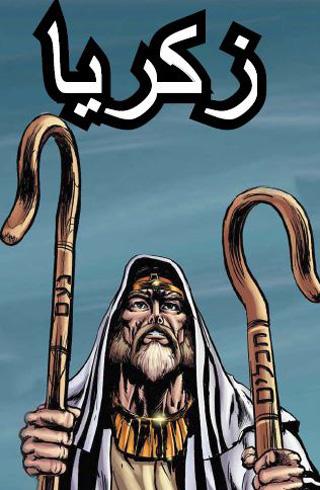 Zechariah in Farsi