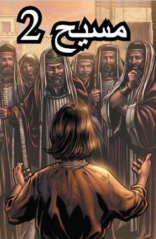 The Christ part 2 in Farsi