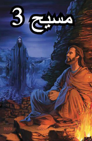 The Christ part 3 in Farsi
