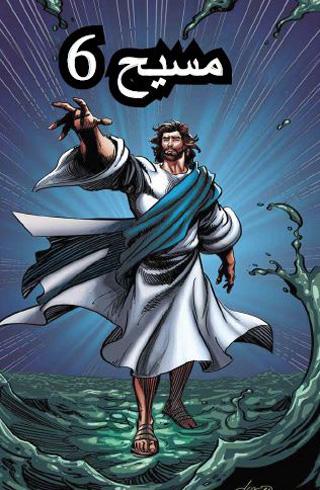 The Christ part 6 in Farsi