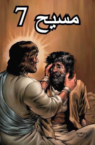 The Christ part 7 in Farsi