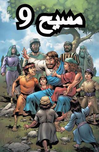The Christ part 9 in Farsi