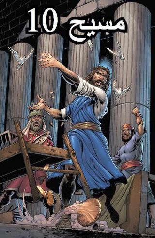 The Christ part 10 in Farsi