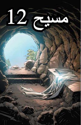 The Christ part 12 in Farsi