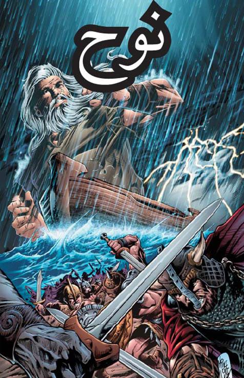 Noah in Syrian Turkmen