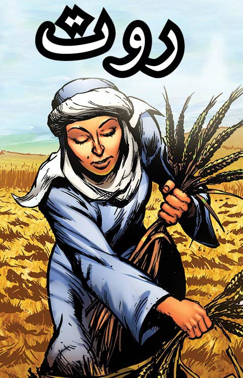 Ruth in Syrian Turkmen