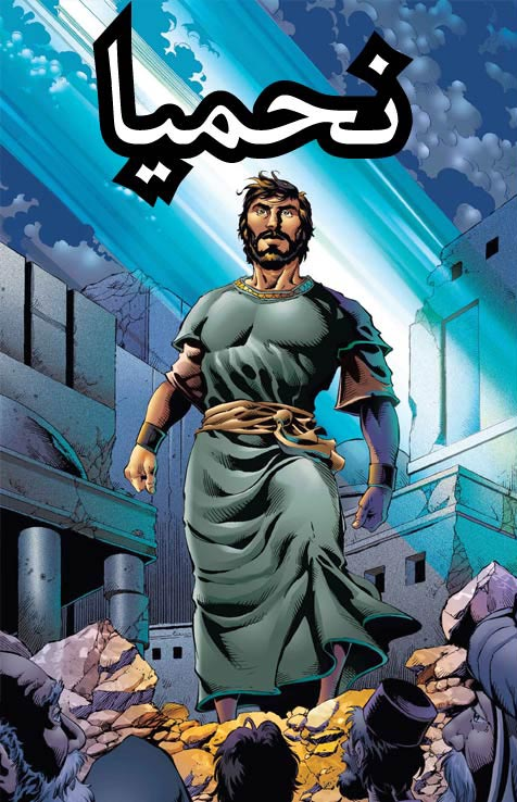 Nehemiah in Syrian Turkmen