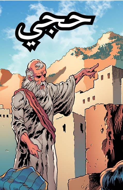 Haggai in Syrian Turkmen