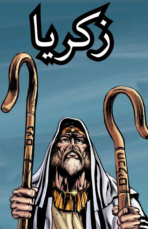 Zechariah in Syrian Turkmen