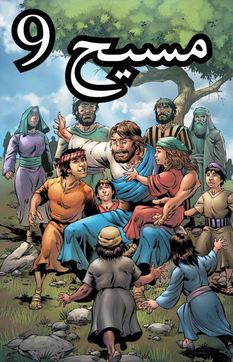 The Christ 9 in Syrian Turkmen