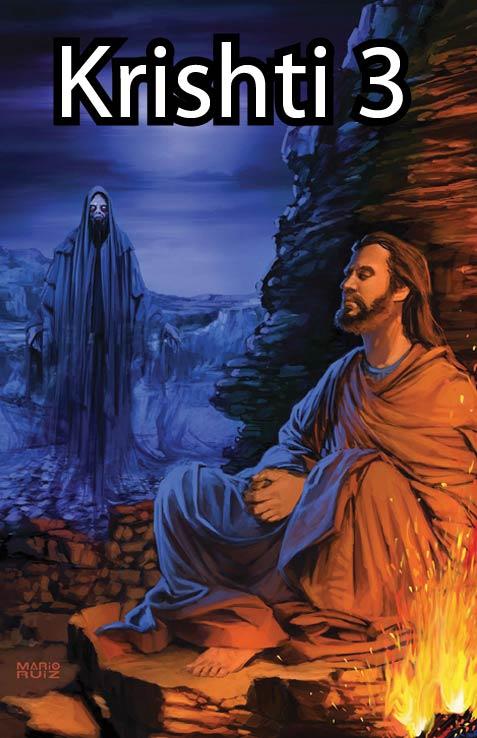 Christ 3 in Albanian