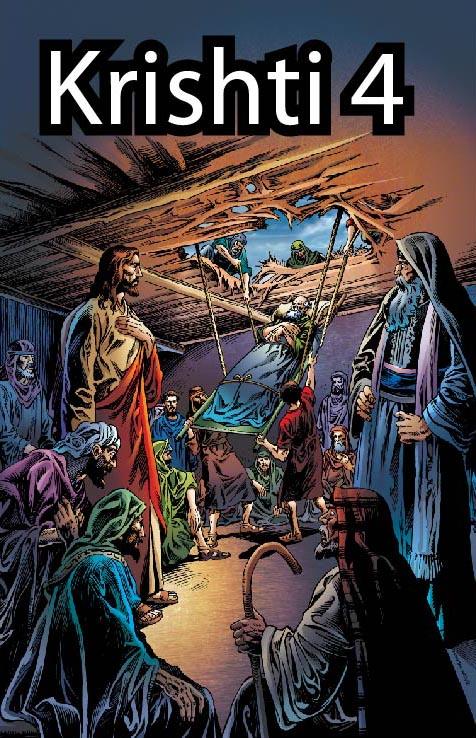 Christ 4 in Albanian