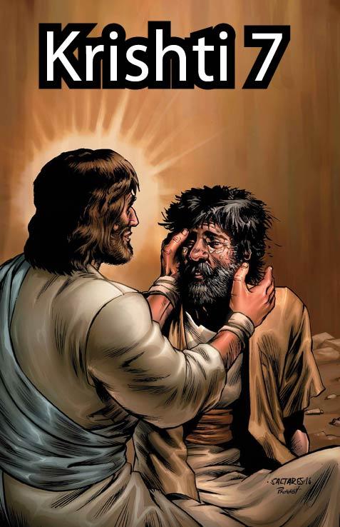 Christ 7 in Albanian